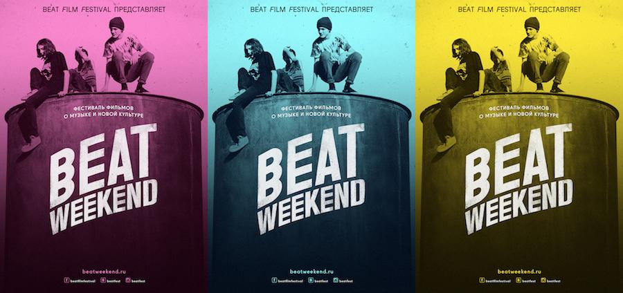 Beat Weekend в Санкт-Петербурге пройдет с 17-го по 20-е ноября