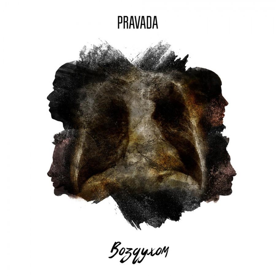 Новый EP группы PRAVADA Воздухом