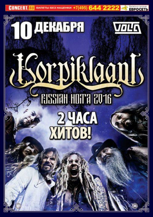 Концерт Korpiklaani 10 декабря