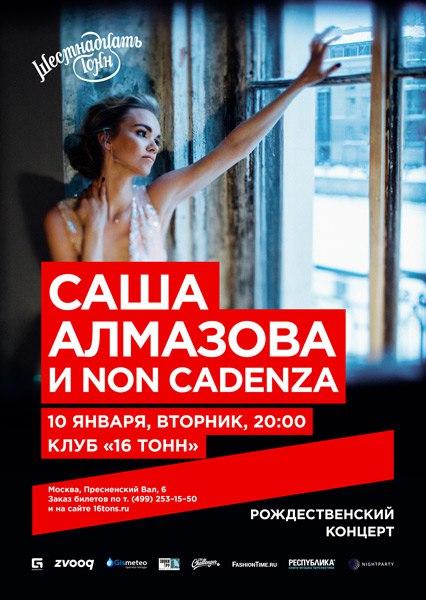 Саша Алмазова и Non Cadenza Trio дадут концерт 10 января