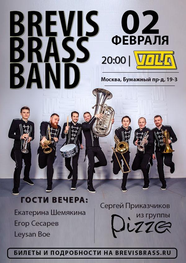 концерт brevis brass band 2 февраля 2016 volta москва