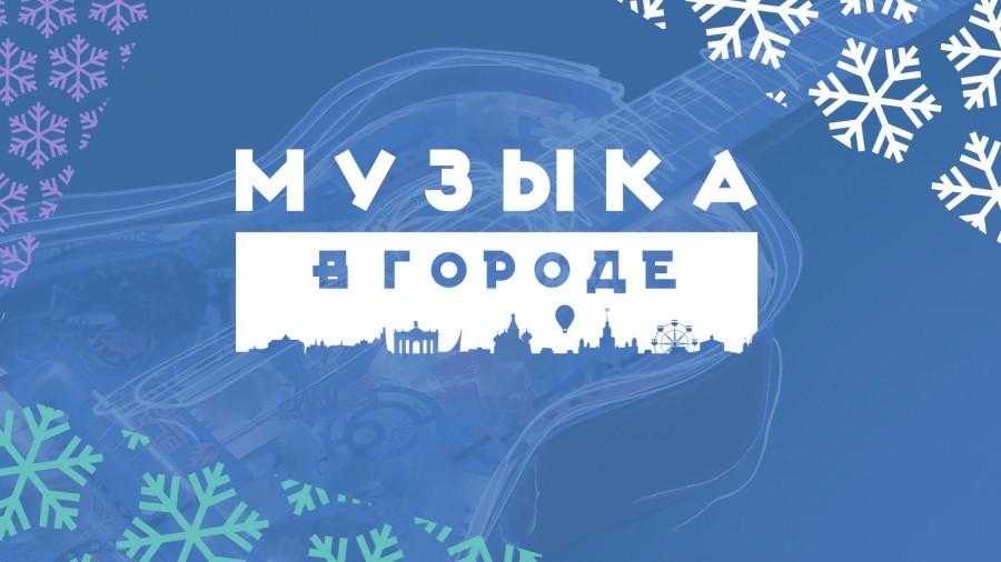 проект «Музыка в городе | #НовогоднееНастроение»