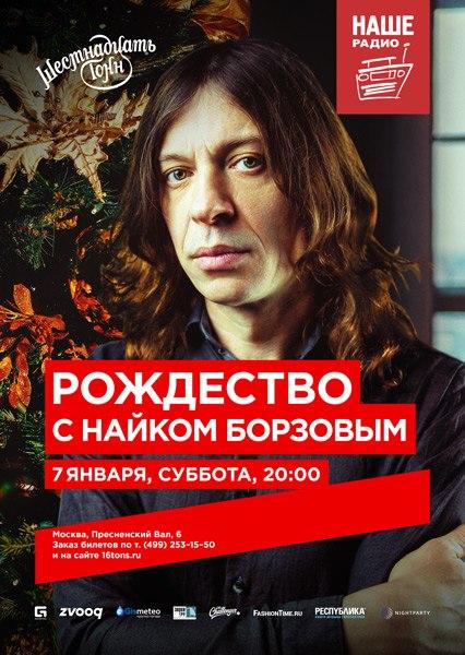 7 января Найк Борзов даст концерт