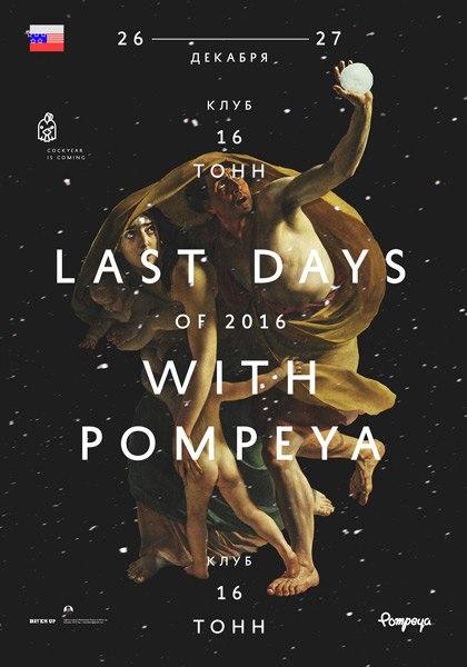 26 декабря группа Pompeya выступит в клубе 16 тонн в Москве