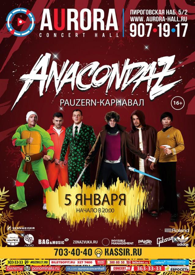 Новогодний концерт группы Anacondaz пройдет 5 января 2017 в Aurora Concert Hall в Санкт-Петербурге.