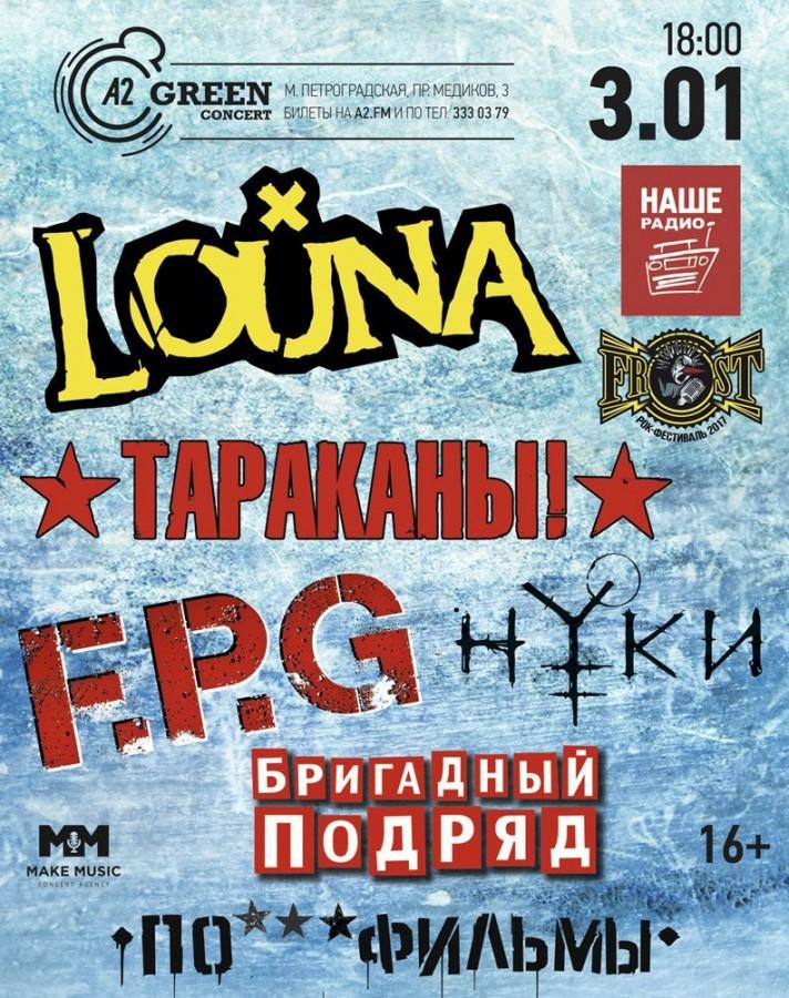 Фестиваль Frost Fest 2017 пройдет 3 января в клубе A2 Green Concert в Санкт-Петербурге.