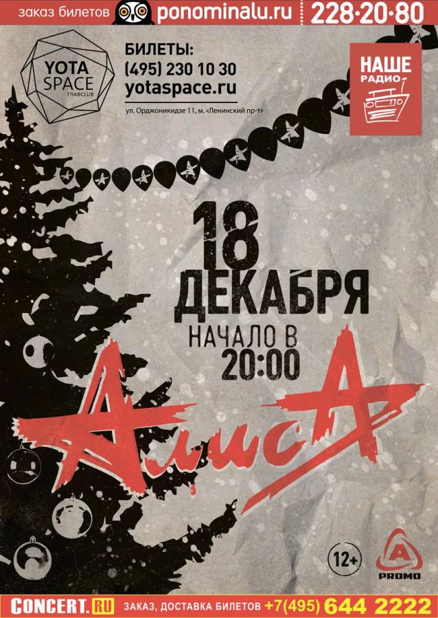 концерт алиса 18 декабря 2016 yotaspace москва