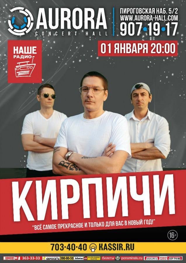 1 января пройдет концерт группы Кирпичи в клубе Aurora Concert Hall в Санкт-Петербурге.