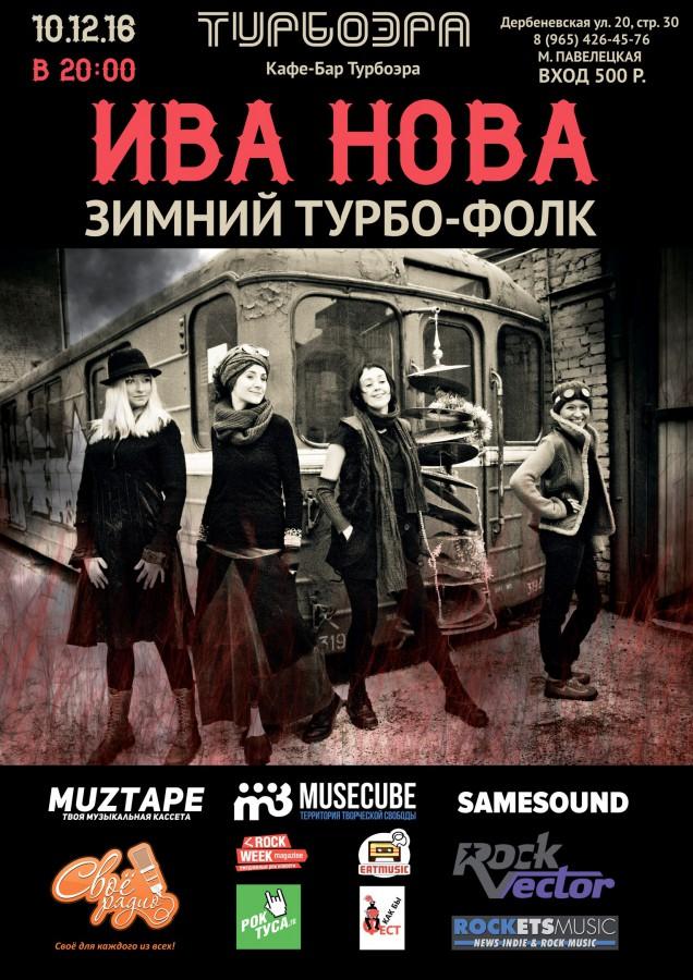 10 декабря группа ИВА НОВА даст концерт в баре «Турбоэра» в Москве.