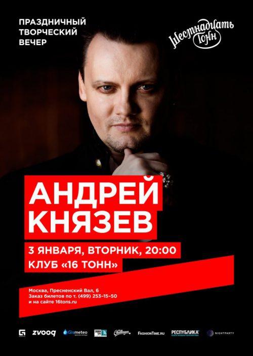 Концерт КняZz 3 января