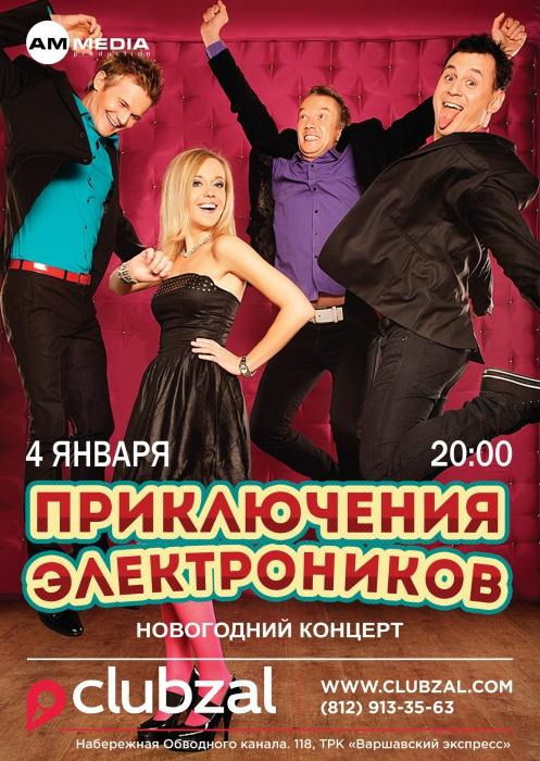 Концерт группы Приключения Электроников 5 января