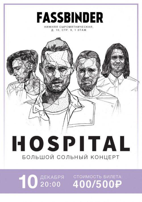Концерт Hospital 10 декабря