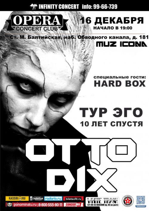 Концерт Otto Dix 16 декабря