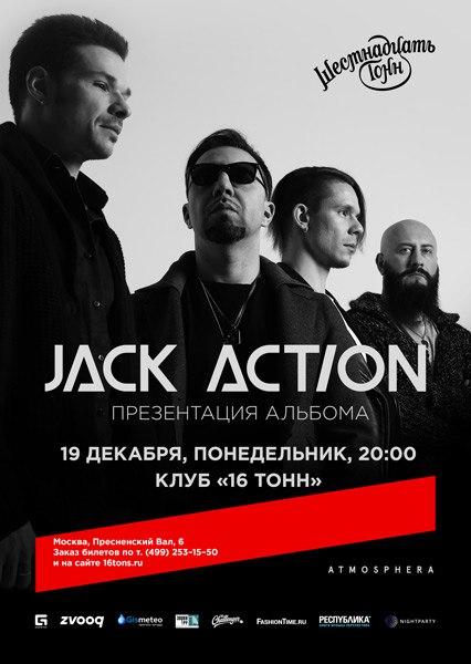 """19 декабря в клубе """"16 ТОНН"""" у группы Jack Action состоится концерт в поддержку нового альбома Atmosphera."""