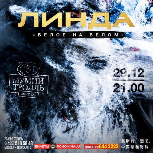 Концерт Линда 29 декабря