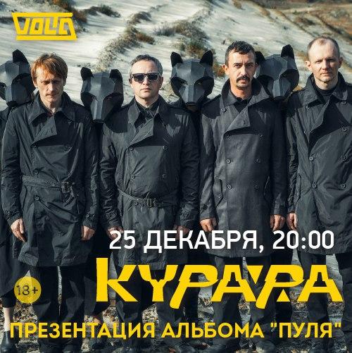 Концерт группы Курара 25 декабря