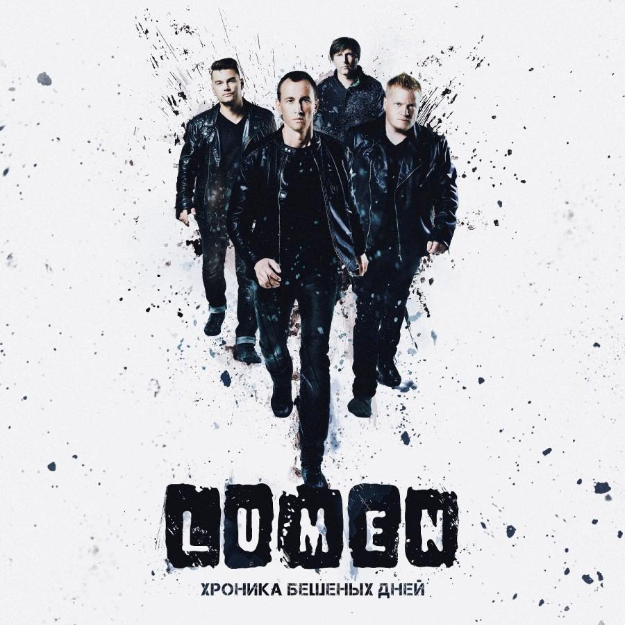альбом Lumen - Хроника бешеных дней
