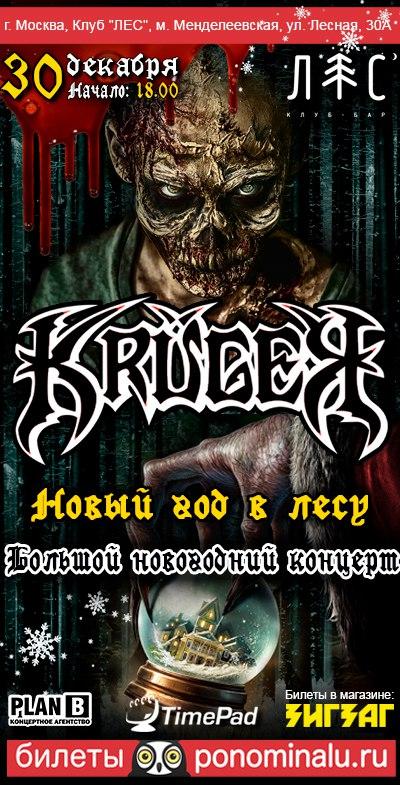Концерт группы Kruger 30 декабря