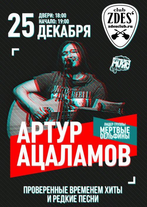 Артур Ацаламов даст концерт 25 декабря