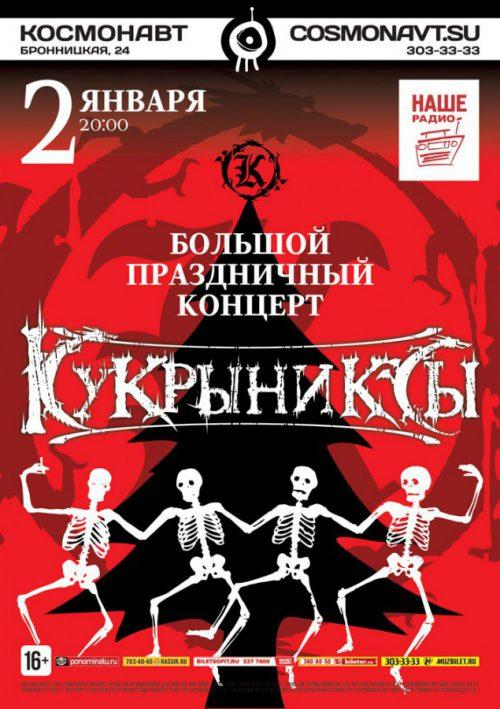 Концерт группы Кукрыниксы 2 января