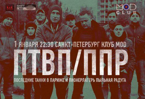 Совместный концерт ПТВП и ППР 1 января