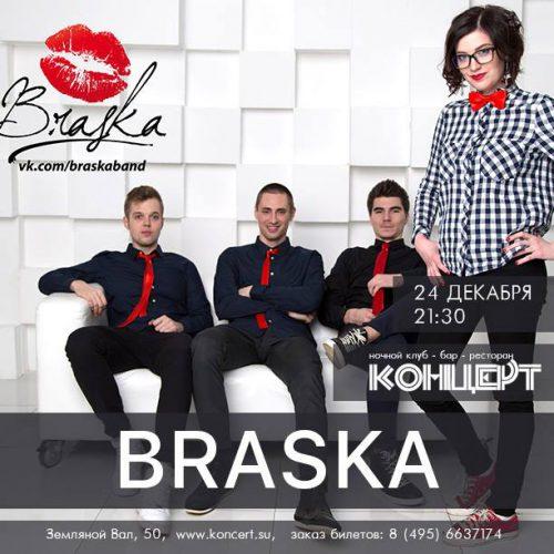 Концерт Braska 24 декабря