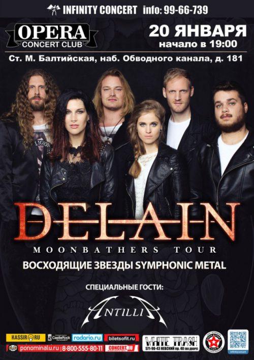 Концерт группы Delain 20 января