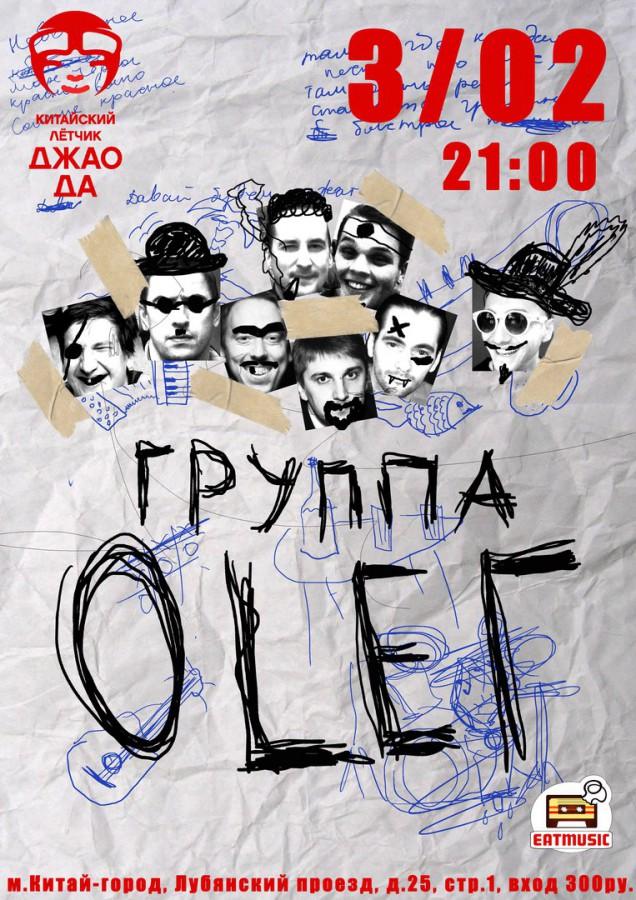 Концерт группы OLEГ 3 февраля