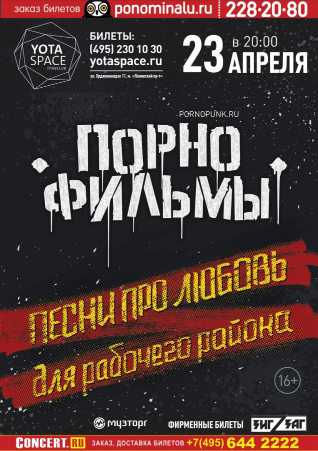 Билеты на концерт Порнофильмы в Yotaspace в Москве