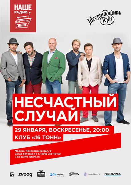 29 января состоит концерт группы Несчастный случай в клубе 16 тонн в Москве.