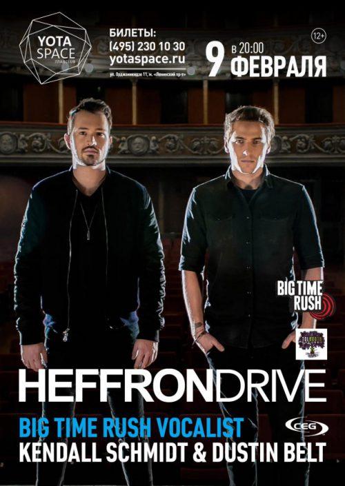 Концерт Heffron Drive 9 февраля