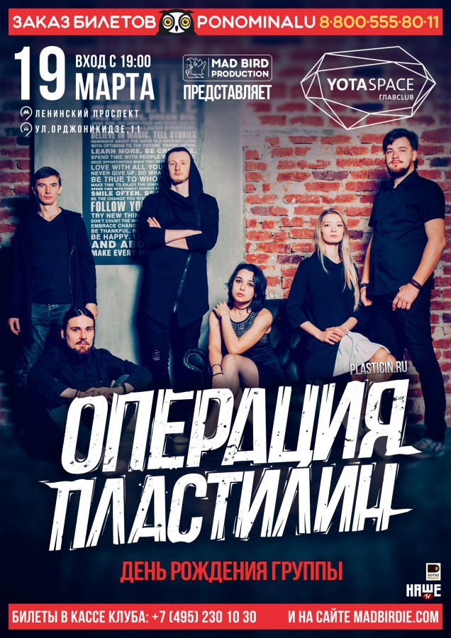 Концерт группы Операция Пластилин пройдет 19 марта в клубе Yotaspace в Москве.