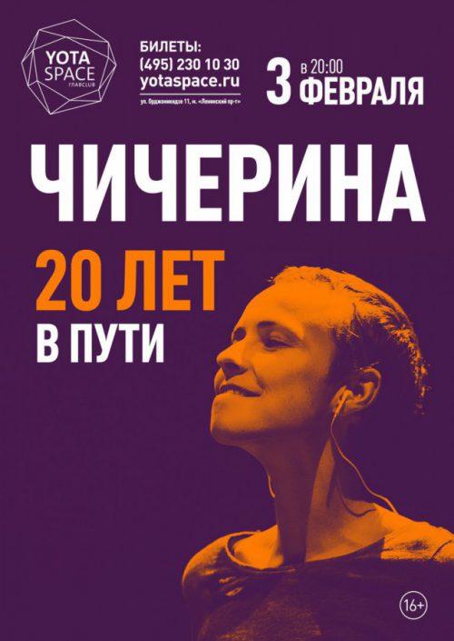 Концерт группы Чичерина 3 февраля