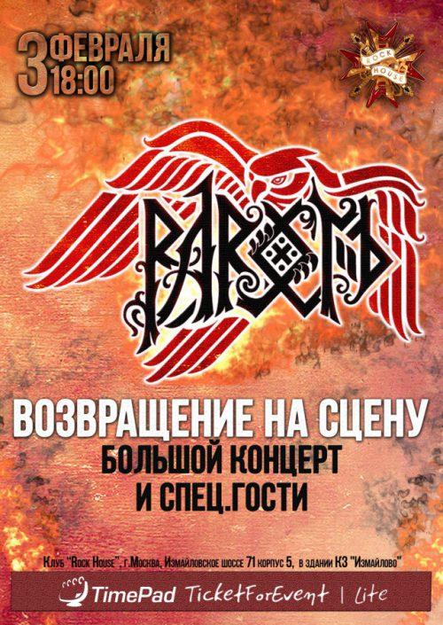 Концерт группы РарогЪ 3 февраля