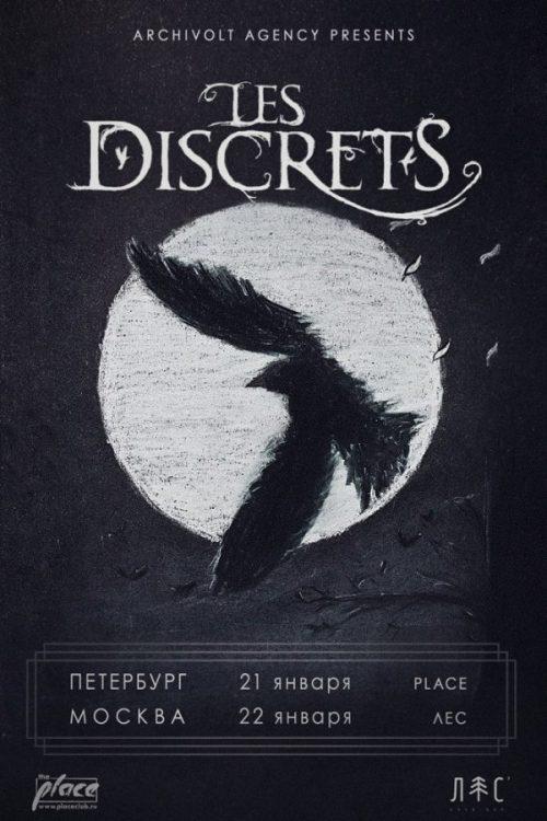 Концерт группы LES DISCRETS 22 января