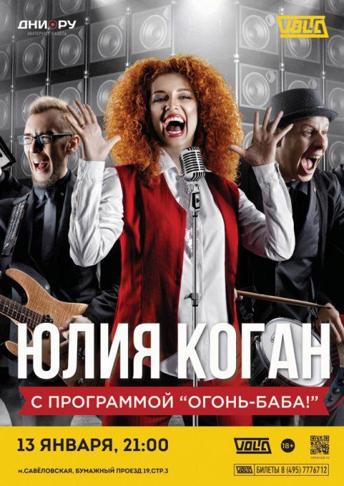 13 января Юлия Коган даст концерт