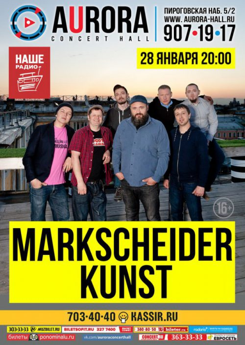 концерт Markscheider Kunst 28 января