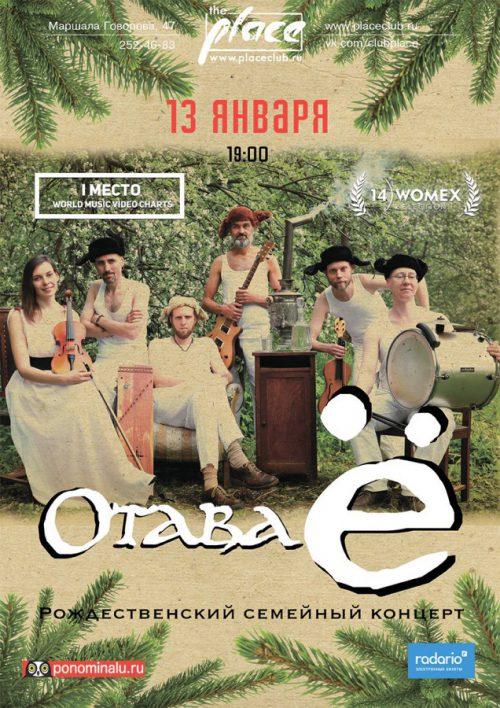 Концерт группы ОТАВА Ё 13 января