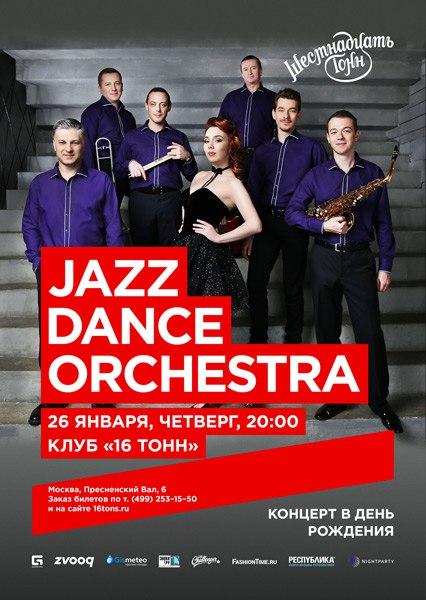 Концерт Jazz Dance Orchestra 26 января