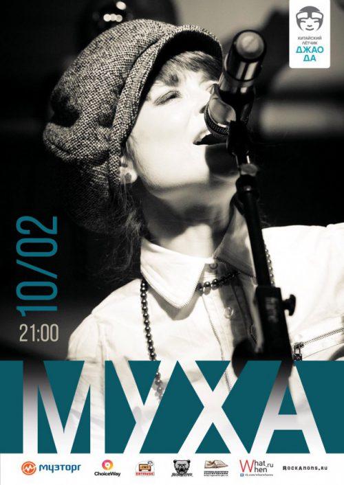 Концерт группы Муха 10 февраля