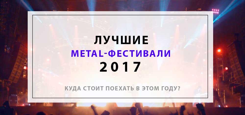 Лучшие метал-фестивали 2017: куда стоит поехать в этом году?