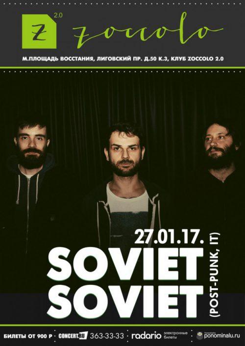 Концерт группы Soviet Soviet 27 января