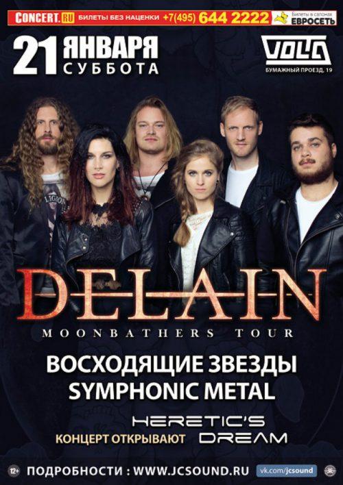 Концерт группы Delain 21 января