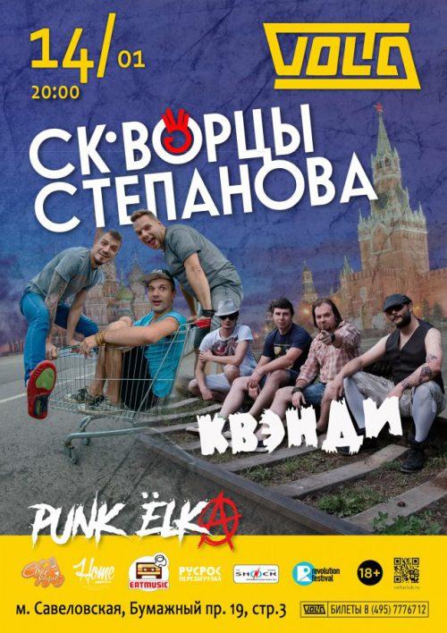 Концерт группы Скворцы Степанова 14 января