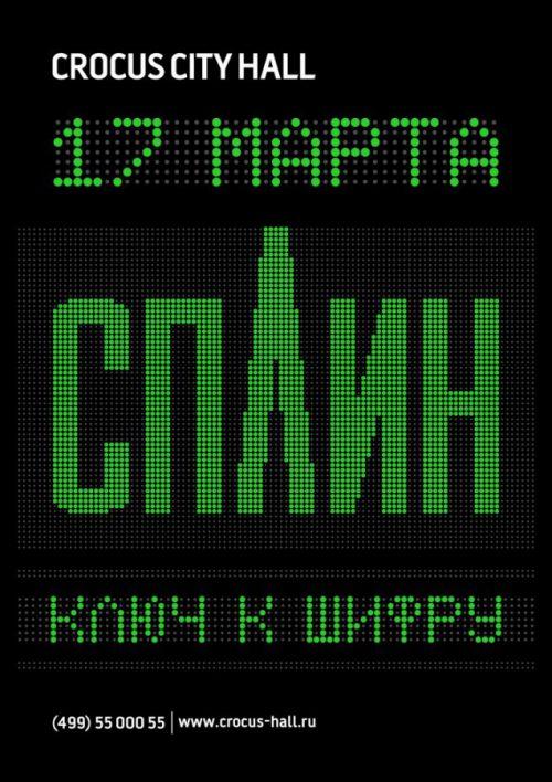 Концерт группы Сплин 17 марта