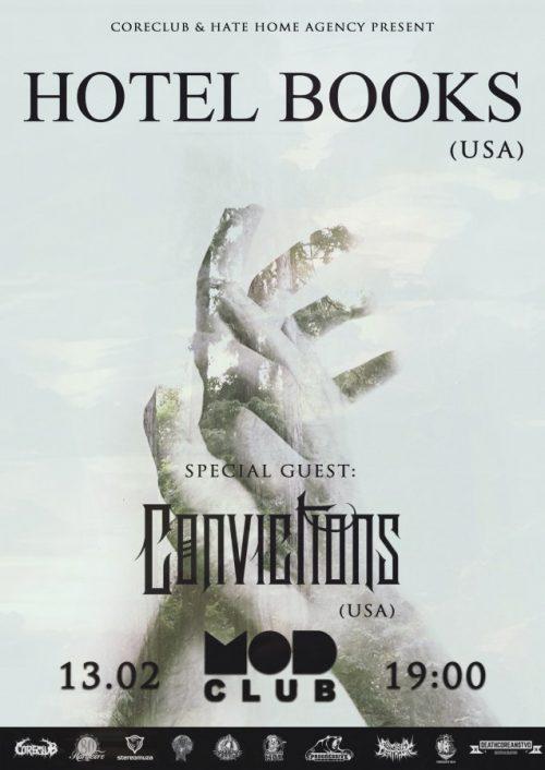 Концерт Hotel Books 13 февраля