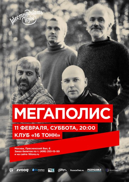 Концерт группы Мегаполис 11 февраля