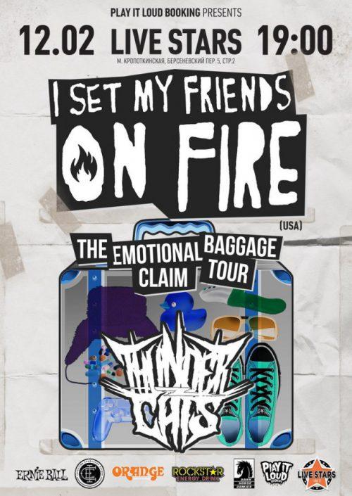 Концерт I Set My Friends on Fire 12 февраля