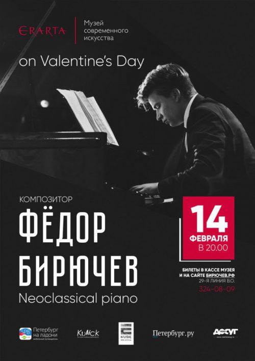 Концерт Федора Бирючева 14 февраля