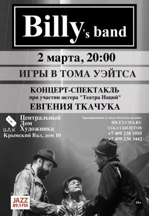 Концерт BILLYs BAND 2 марта